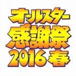 【オールスター感謝祭2016春】マラソンの優勝は誰?森脇健児の結果は引退?神野大地(青学)の順位は?