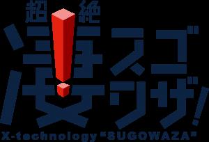 sugowaza_logo-300x204